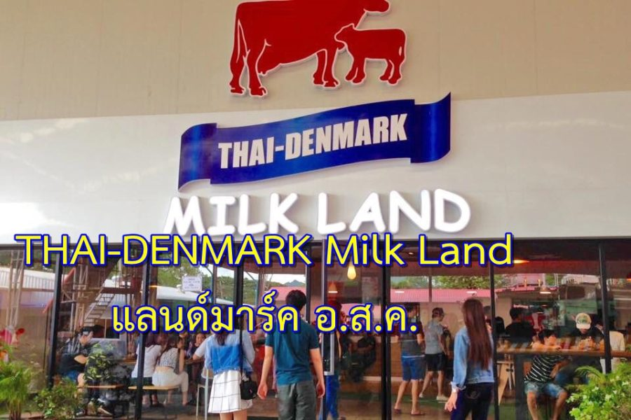 THAI-DENMARK Milk Land ร้านนมสด แลนด์มาร์ค อ.ส.ค.