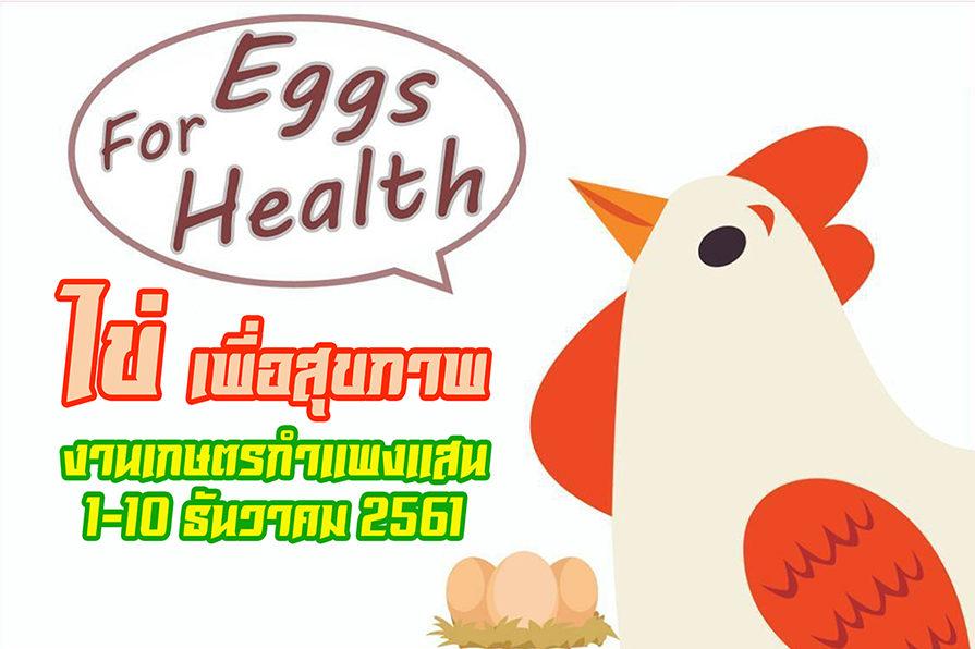พบกับ ไข่เพื่อสุขภาพ ในงาน เกษตรกำแพงแสน 2561