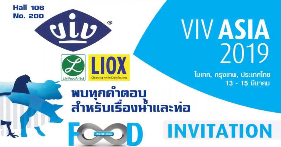 บริษัท ลิลลี่ ฟู้ดแอนซายน์ จำกัด ในงาน วิฟเอเซีย 2019